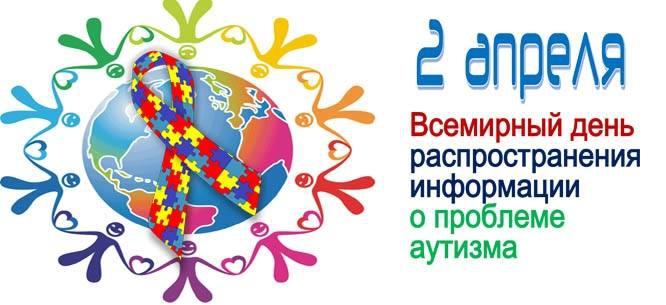 Мист Экспресс - Сегодня, 2 апр. всемирный день распространения информации об аутизме..