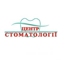 Центр стоматологии (Житомир)