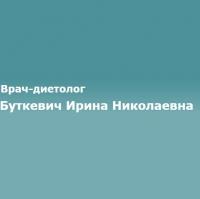 Частный кабинет диетолога Буткевич И.Н.