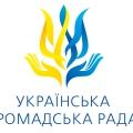 Громадська організація «Українська Громадська Рада»
