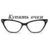 """Интернет-магазин оптики """"Купить очки"""" отзывы"""