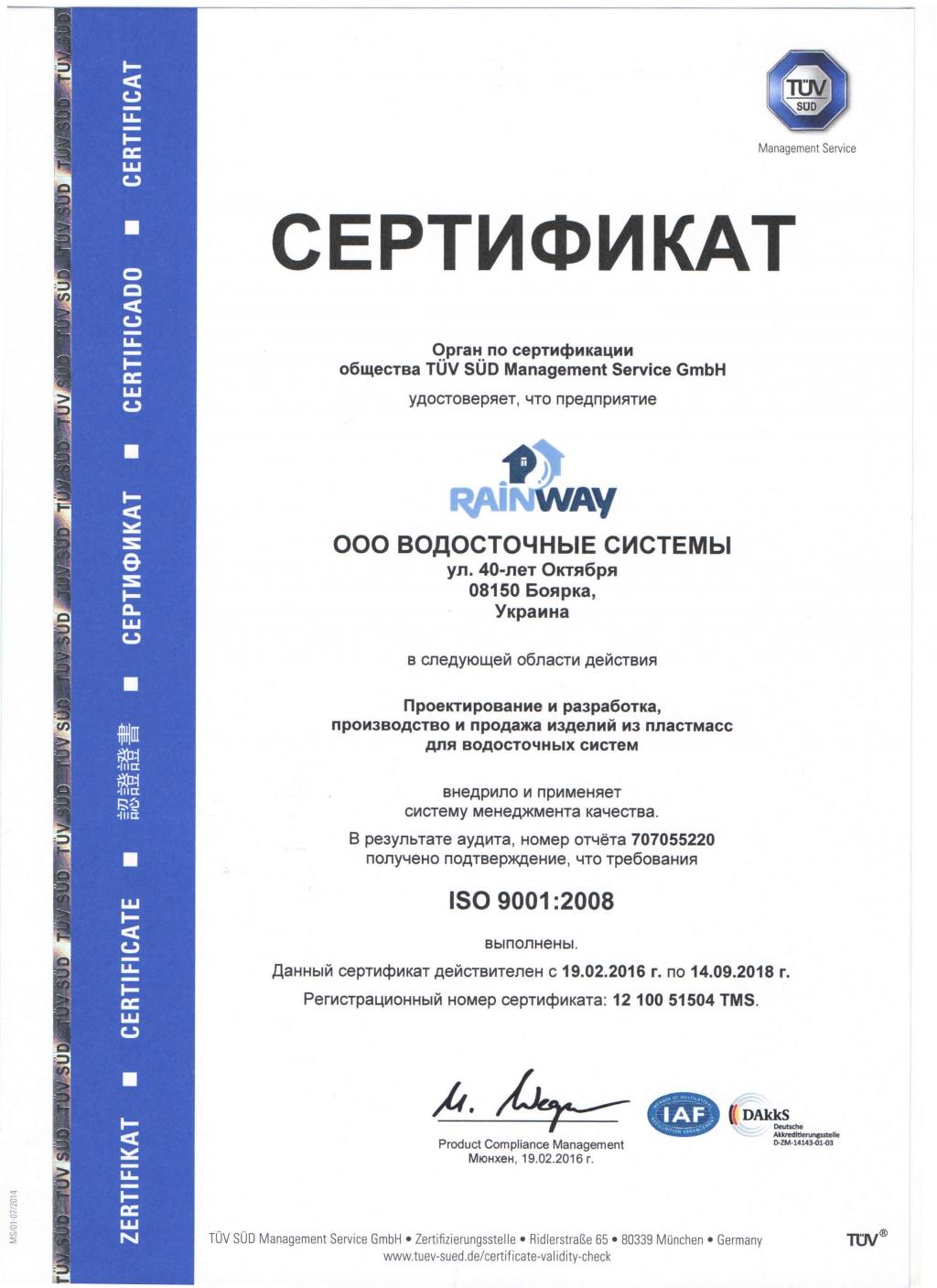 Rainway - Сертификат ISO9001