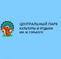 Роллердром в ЦПКО им. Горького (Харьков)