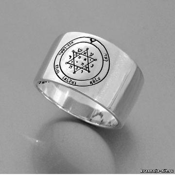 Кольцо Душевного Равновесия