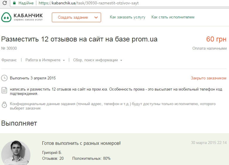 Prom.ua - Колись - зручний портал для покупок, нині - жахливий смітник