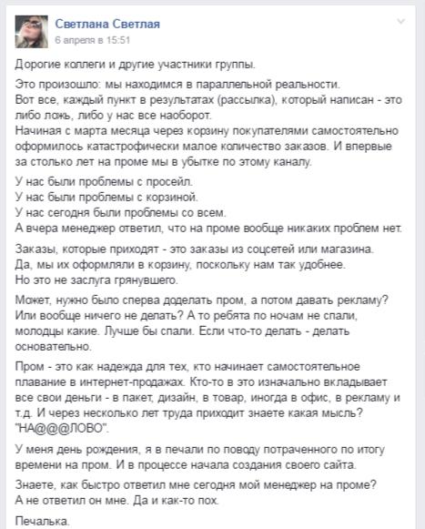 Prom.ua - После ребрендинга прома заказов и звонков стало меньше в 5 раз!
