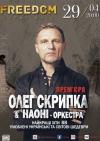 Концерт Олега Скрипки и оркестра НАОНИ