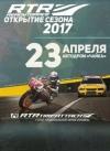 Открытие сезона «RTR 2017»