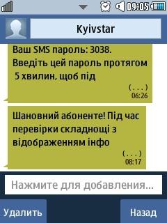 Киевстар 3G - Я не каких цветных SMS не зазывал Не хочу нечего знать Верните деньги