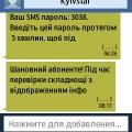 Отзыв о Киевстар 3G: Я не каких цветных SMS не зазывал Не хочу нечего знать Верните деньги