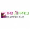 Интернет-магазин косметики и парфюмерии ostrivkrasy