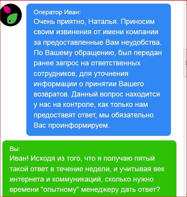 Отзыв о Kasta  Нет возврата денег по заказу M1ES75V!!! Продают ... 673b03179f8