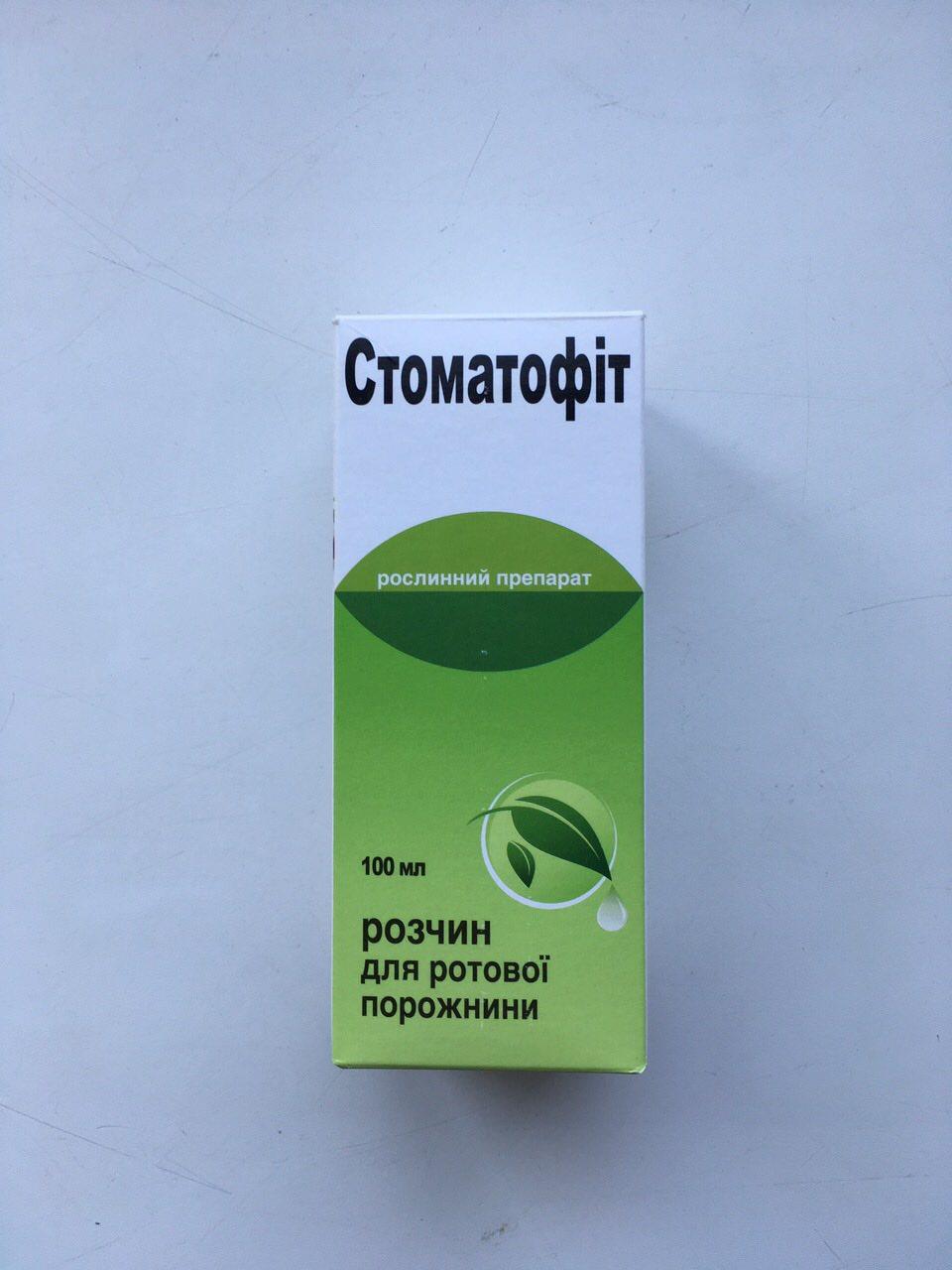 Стоматофит - Стоматофит: хорошее средство для десен, которые кровоточат