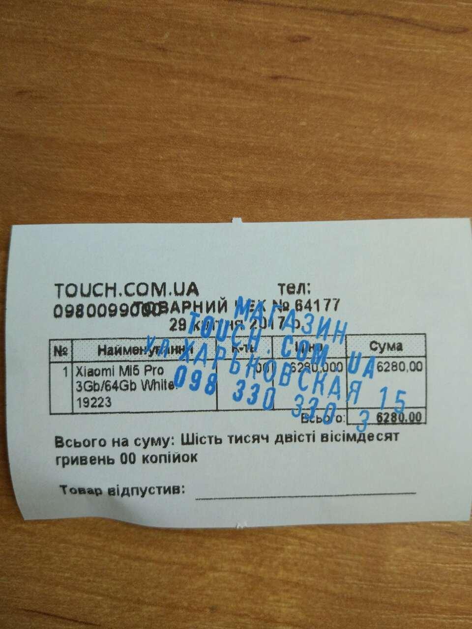 touch.com.ua - Отличный магазин. Рекомендую!