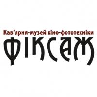 Кав'ярня-музей фототехніки «Фіксаж»