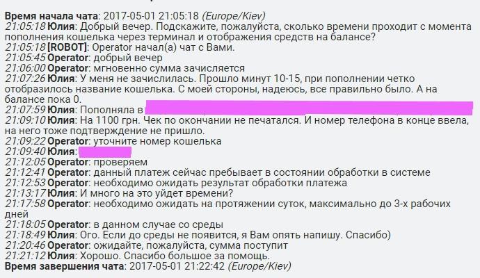 Сервис платежей easypay.ua - Пополнение на кошелек так и не пришло...