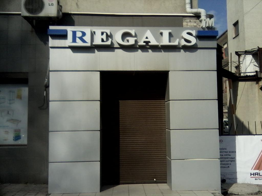 Компания Regals (производство торгового оборудования)