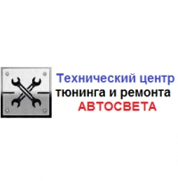 СТО Сar-light.design