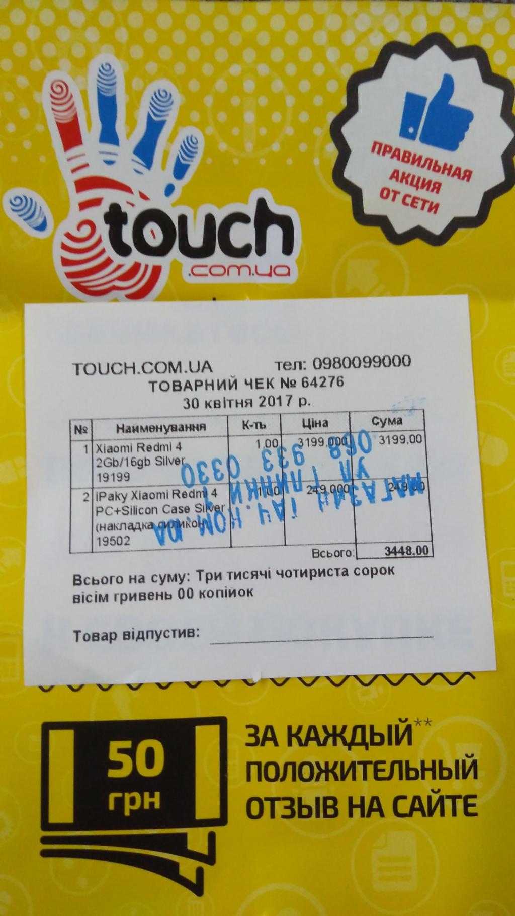 touch.com.ua - Спасибо за покупку!!!