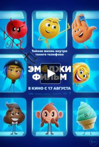 Эмоджи фильм (The Emoji Movie)