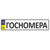 gosnomera.net.ua