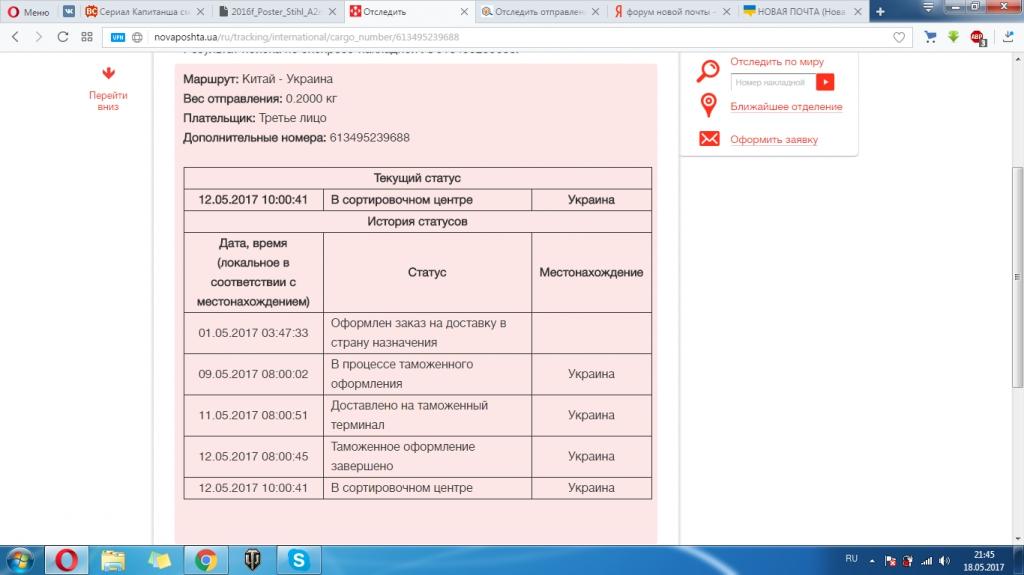 НОВАЯ ПОЧТА (Нова Пошта) - ЗАВИСЛА В СОРТИРОВОЧНОМ ЦЕНТРЕ