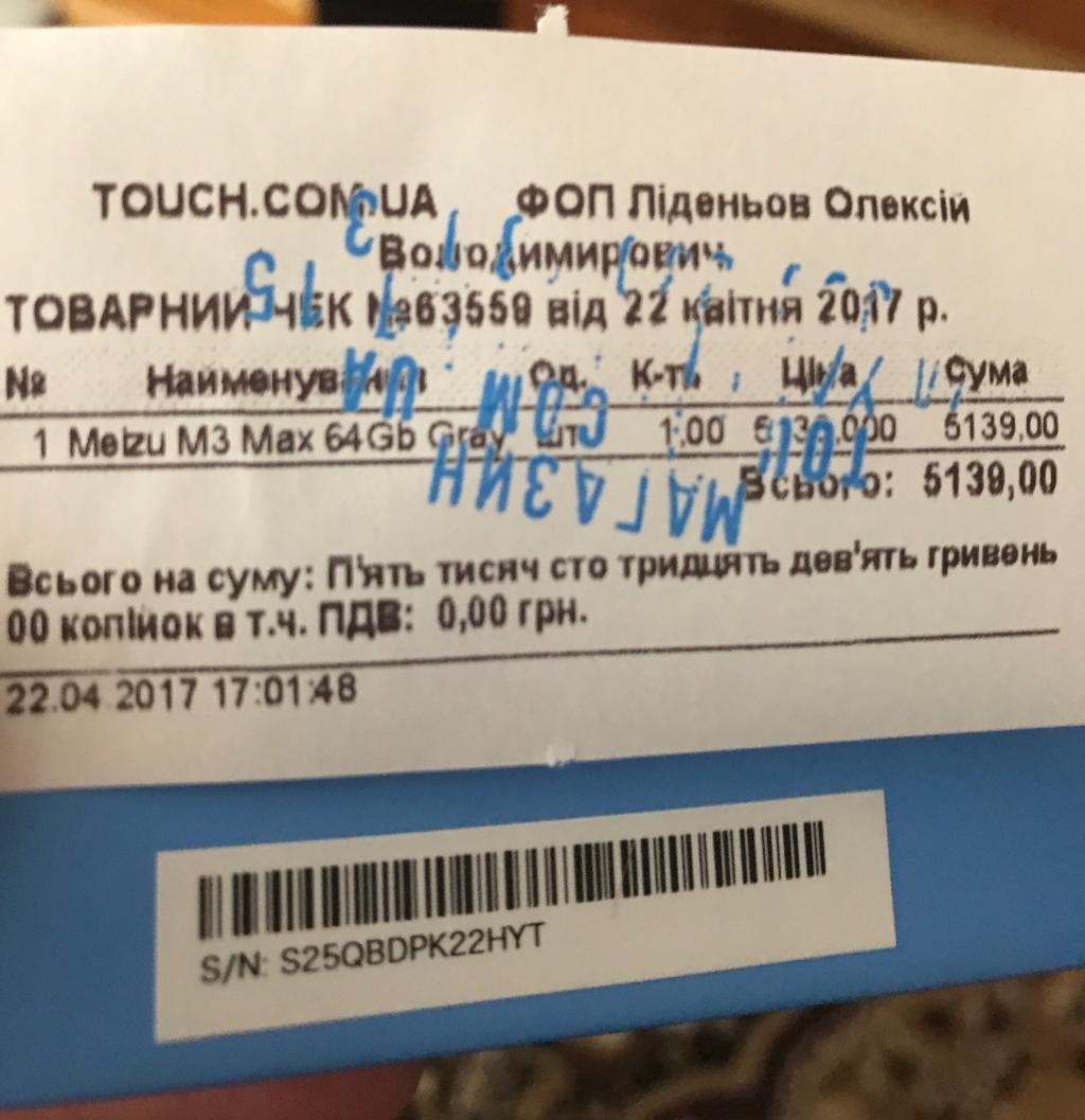 touch.com.ua - Meizu M3 Max