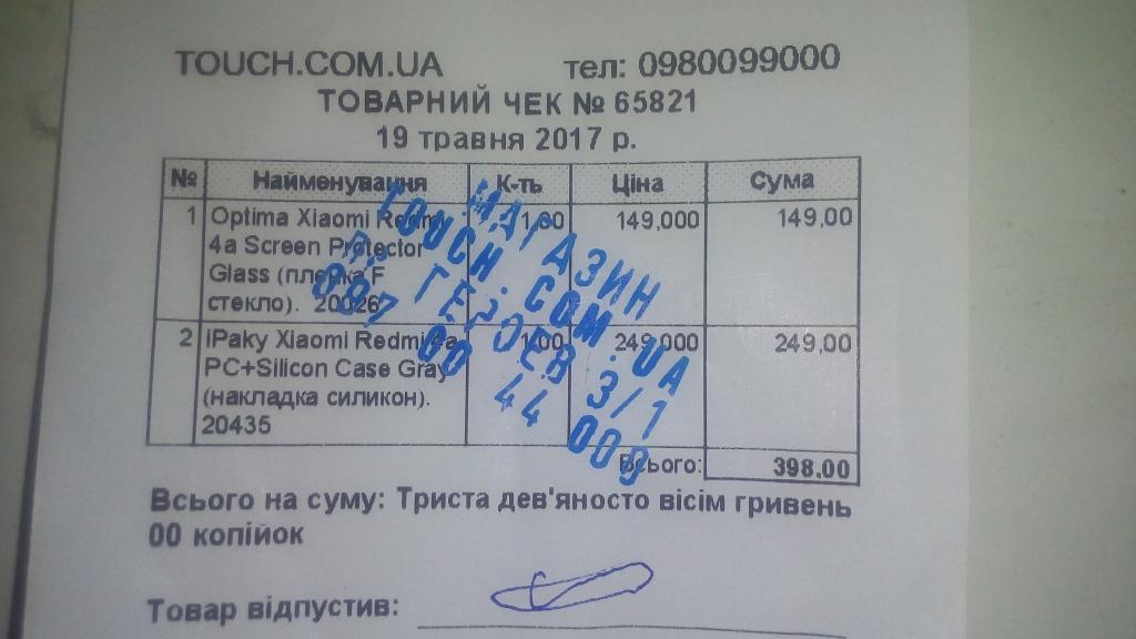 touch.com.ua - Touch.com.ua супер
