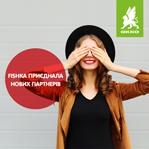 У програми Fishka нові партнери – стильні годинники, автосервіси й автотовари