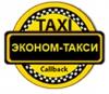 Эконом такси отзывы