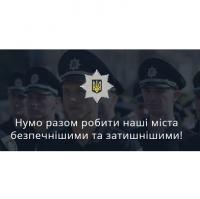 «Взаємодія поліції та громади»