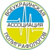 Всеукраинская Ассоциация Полиграфологов отзывы