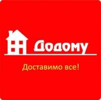 Додому, служба доставки в Тернополе