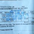 Отзыв о touch.com.ua: Отличный сервис. Самые низкие цены