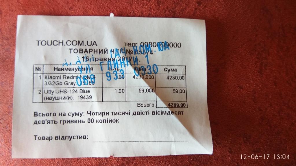 touch.com.ua - хороший интернет магазин