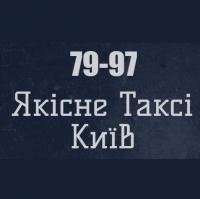 Такси 7997