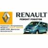 СТО Ремонт Renault Master - reno-trafic.at.ua