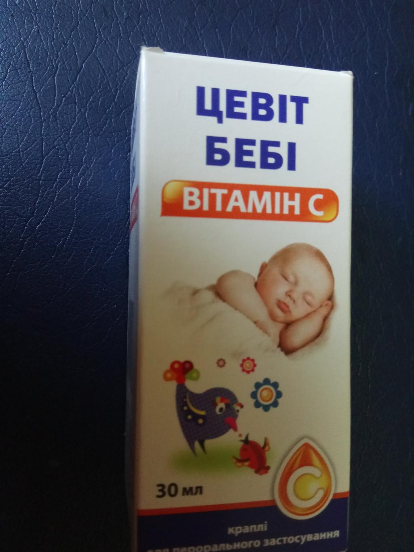 Цевит Беби