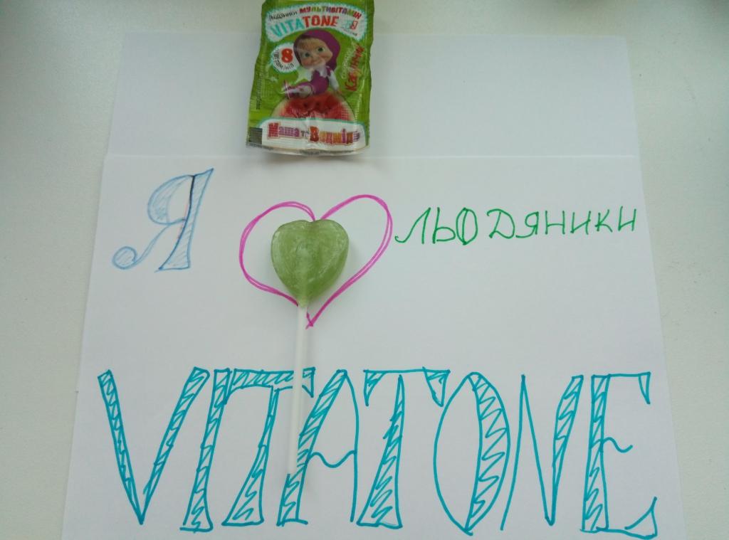 Витамины VitaTone мультивитамин - Смачна альтернатива солодощам, а головне корисна для дітей!