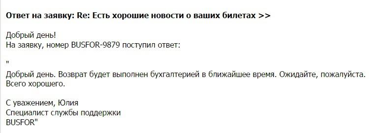 Busfor.ua - Деньги списали, билет аннулировали. Возврат делать и не думают.