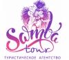 Туристическое агентство Самба отзывы
