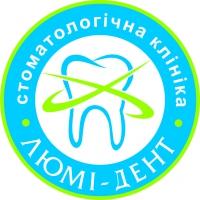 Люми-Дент Стоматологическая клиника
