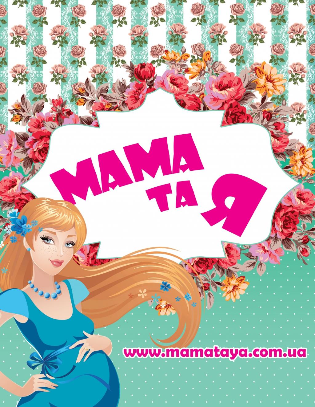 """Магазин одежды для беременных """"Мама та Я"""""""
