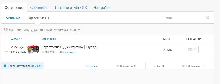 OLX - Удалили мой профиль без причины