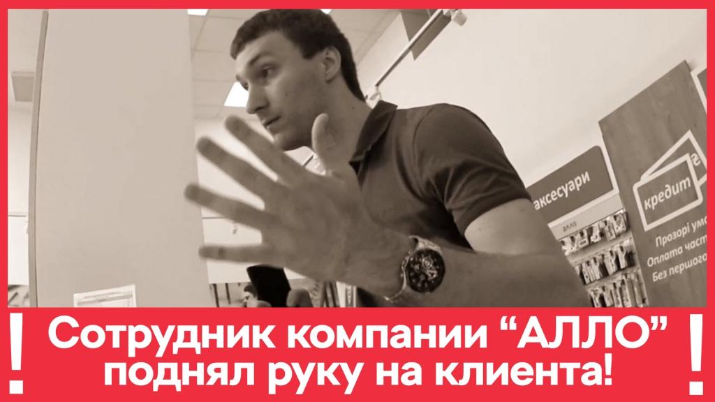 АЛЛО - Сотрудник магазина АЛЛО поднял руку на клиента