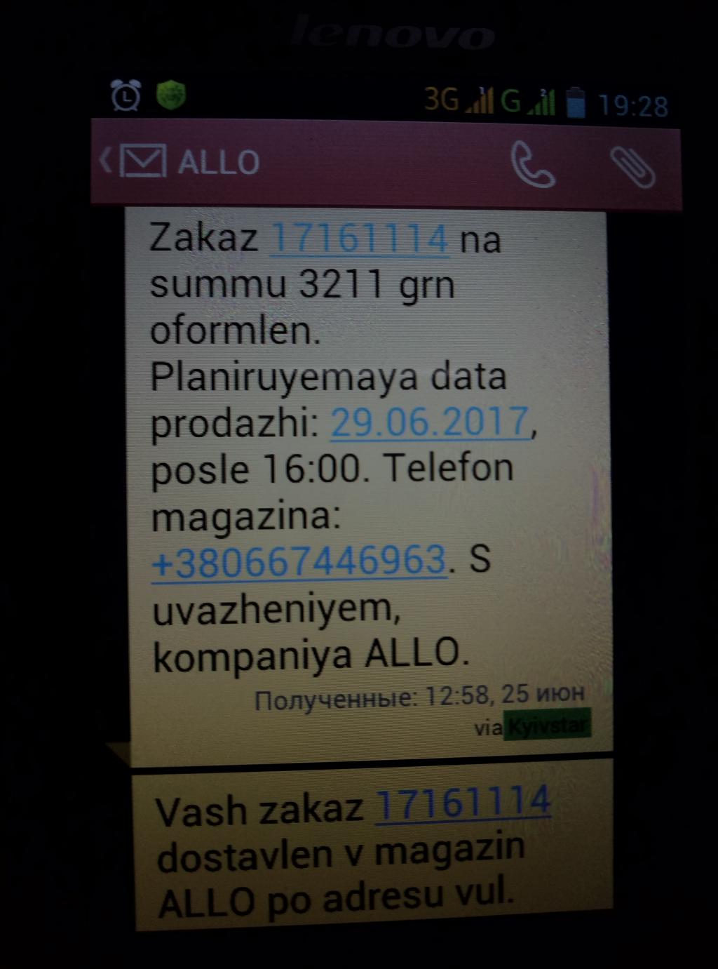АЛЛО - Через 7 днів повідомили що доставки не буде.