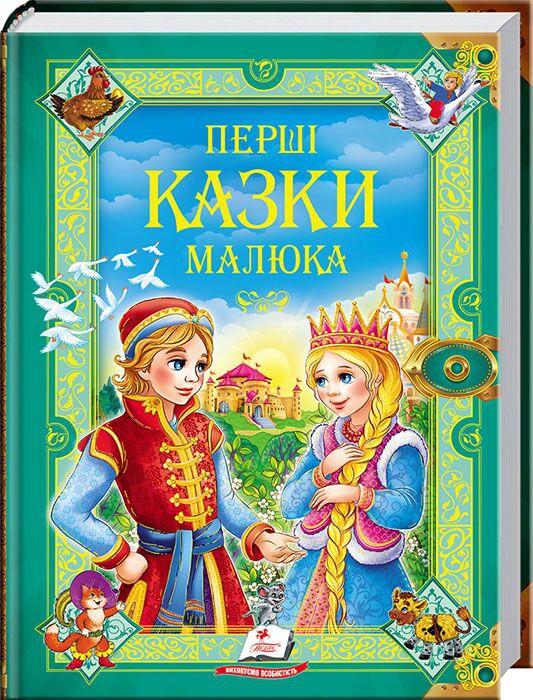 """Серия детских книг """"Золотая коллекция"""""""