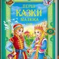 """Серия детских книг """"Золотая коллекция"""" отзывы"""