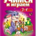 """Книга """"Учимся и играем"""" отзывы"""