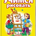 """Книга """"Учимся рисовать"""" отзывы"""